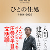 隈研吾「ひとの住処 -1964~2020-」(2020)