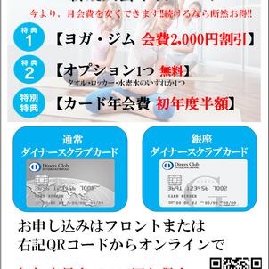★ダイナースクラブカード申込み受付中★の画像