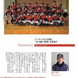 画像 新コロに負けるな! 学童野球NSジュニア選手募集です!! の記事より 2つ目
