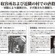 朝鮮人ということで虐殺された人々(関東大震災時)