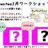 内容変更!!2020年3月28日(土)29日(土)キッズワークショップ情報(TSUTAYA精華台の画像