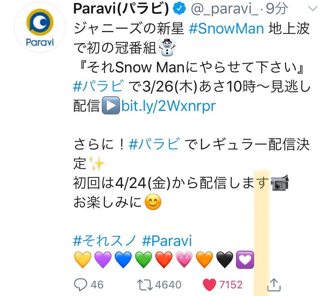 Paravi それ スノ