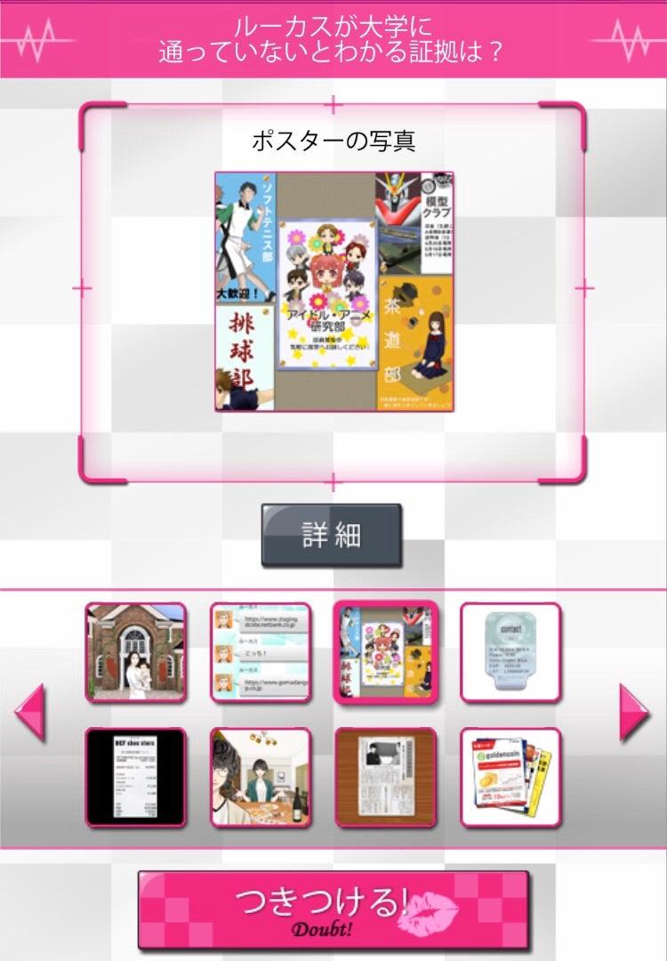 婚 ダウト 7 アプリ