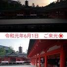 【イベント告知】「世界遺産厳島神社奉納ヨガ 2020年4月1日(@西松原)の記事より