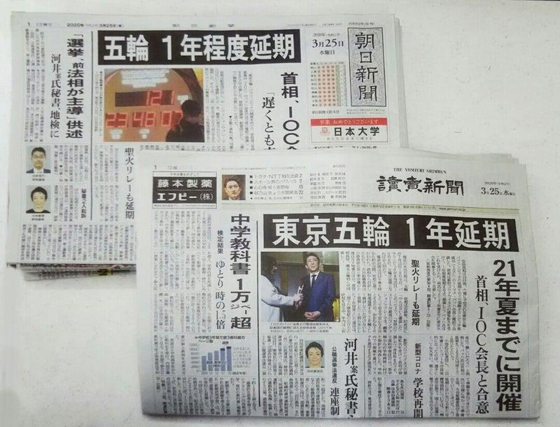 2000(令和2)年3月25日,読売新聞,朝日新聞
