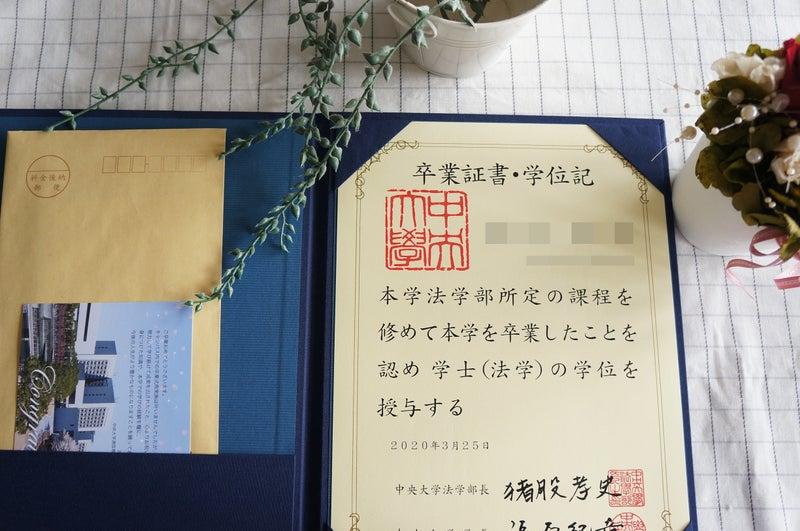 学位 記 英語