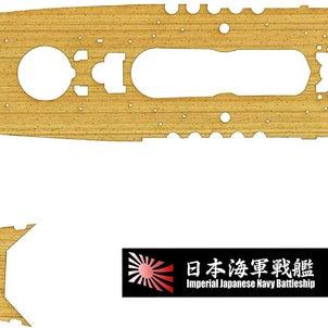 本日発送新製品~特大和 木甲板シール・特飛龍 木甲板シール・NX紀伊エッチングパーツ・NX球磨~の画像