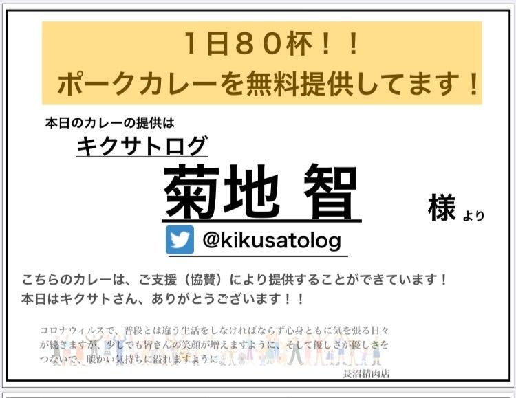本日のポークカレー80杯は  【キクサトログ 菊地 智】さまからのご支援によりご提供させて頂きます!!!