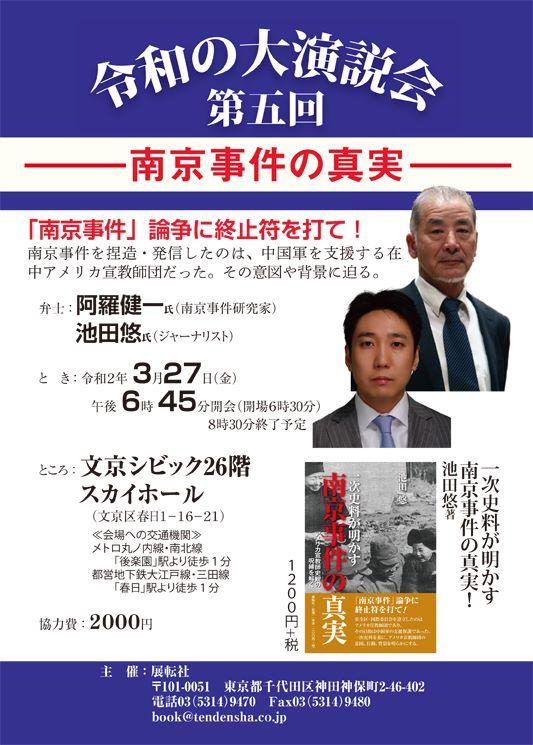 南京の真実国民運動