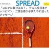 「コロナに負けるな!」 テニス全日本チャンピオン・江原弘泰が子供たちに送ったメッセージの画像