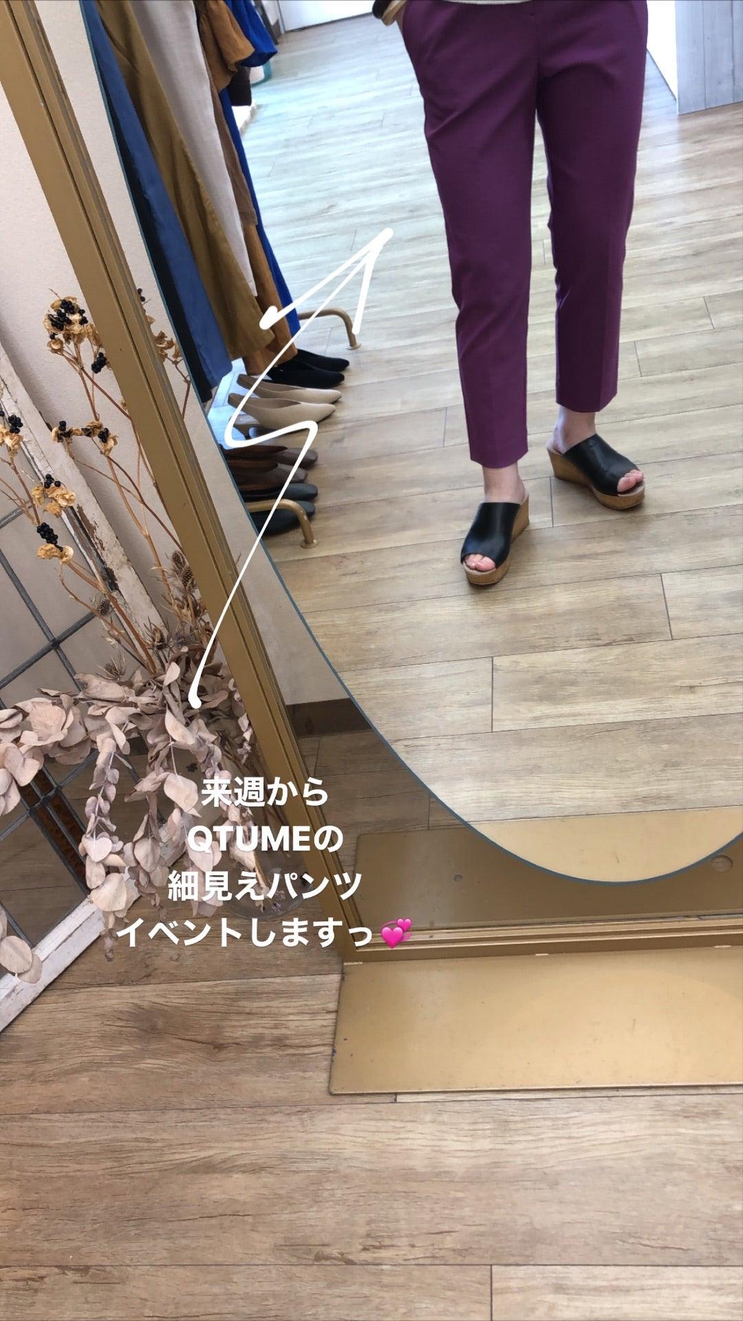 「QTUME」細見えパンツ♡イベント告知
