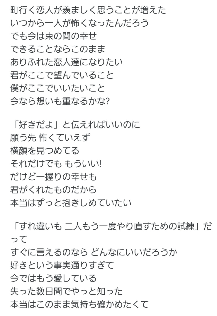 音 歌詞 と 雨空 恋 aaa