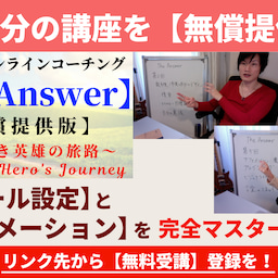 The Answer無償提供版