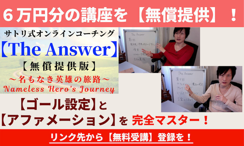 The Answer無償提供版