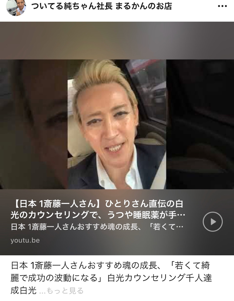 ひとり youtube 斎藤