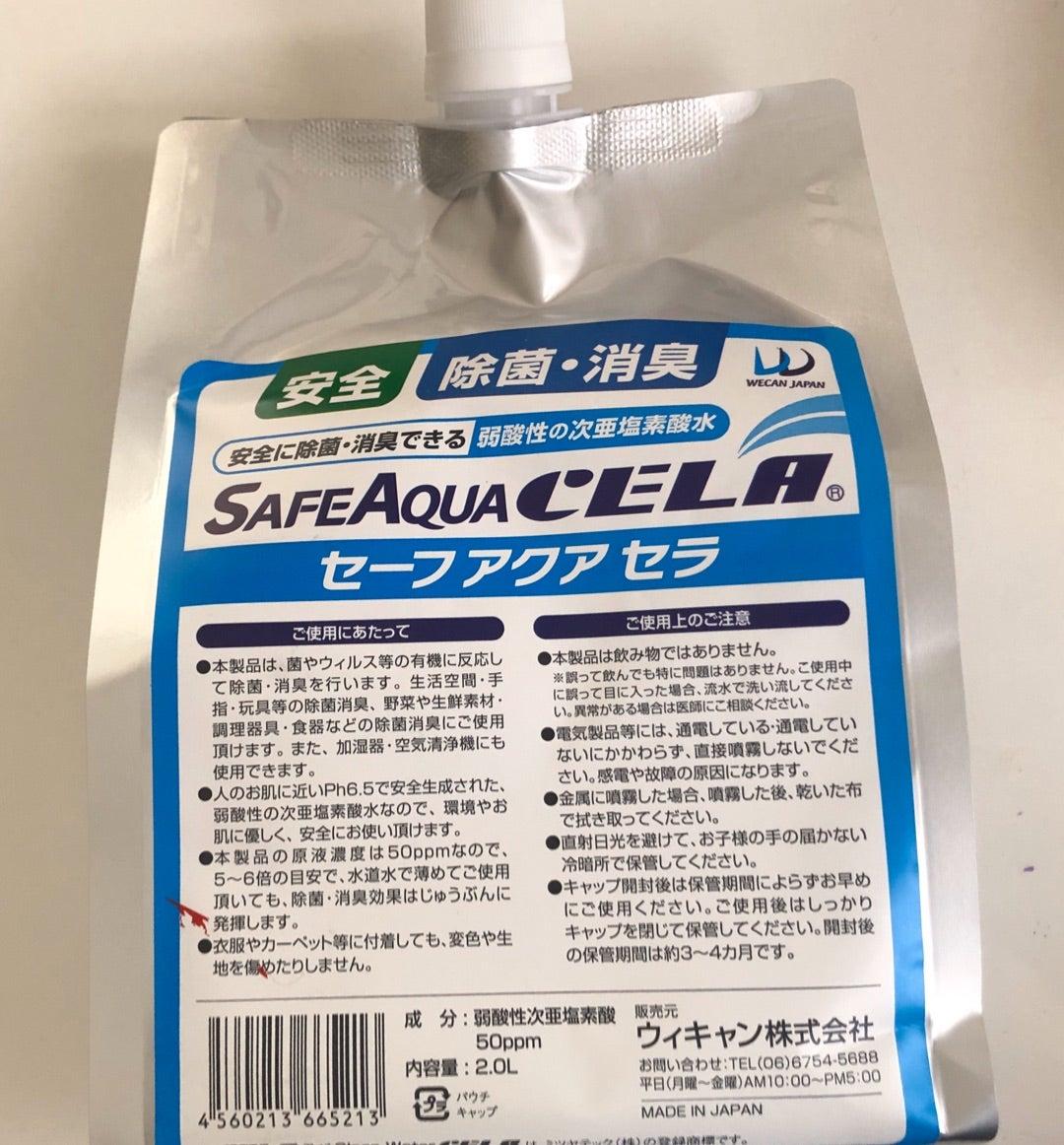 塩素 酸 水 次 亜