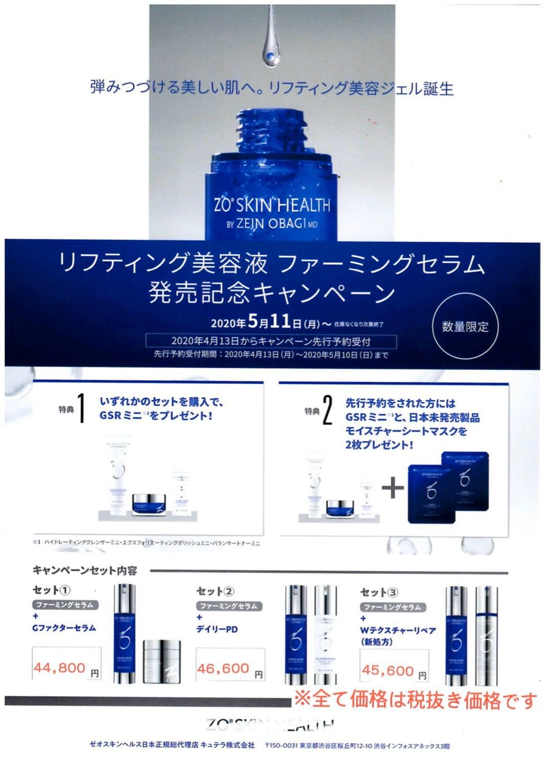 ゼオスキン新商品「ファーミングセラム」キャンペーン