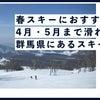 4月・5月まで滑れる群馬県にあるスキー場3選!の画像