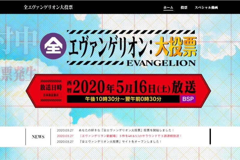 発表! 全エヴァンゲリオン:大投票、5/16放送!   トランス ...