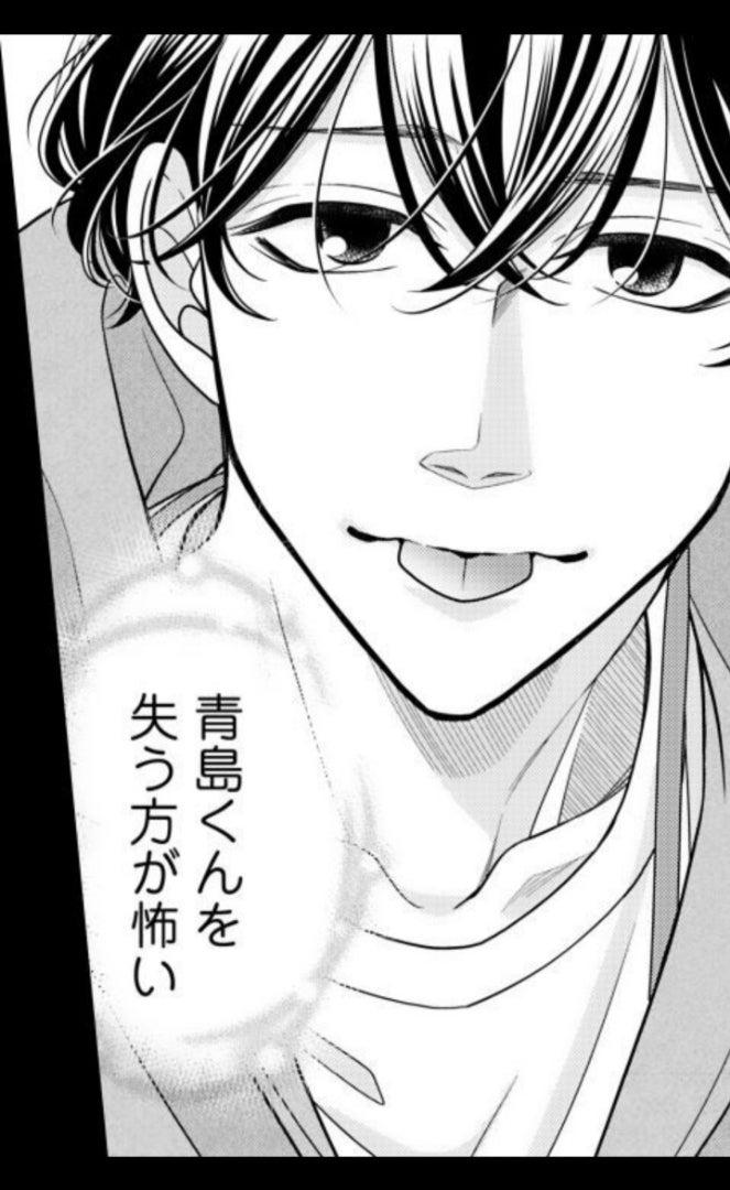 青島 くん は いじわる 13 話 ネタバレ