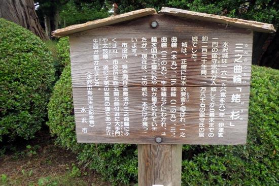 水沢城【4】