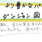 【パートナーシップダンジョン図解 改訂版】めっちゃ詳しく解説!の記事より