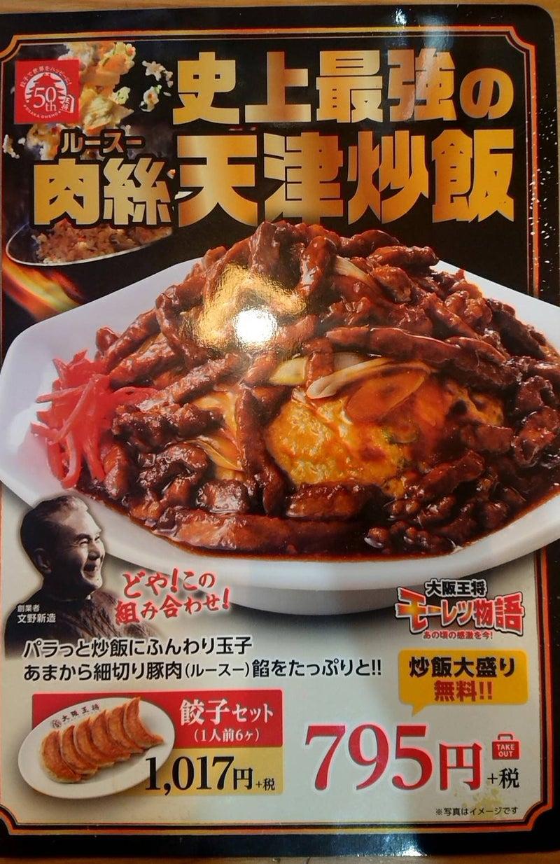 炒飯 天津