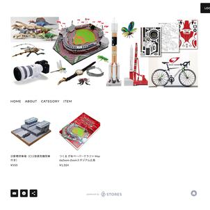 オンラインショッピングページの設置の画像