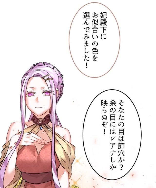 ネタバレ 転生 したら ライフ 妃 自適 悠々 の 皇