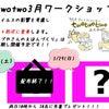 20203月28日(土)TSUTAYA精華台店ワークショップ  配布終了〜♬の画像