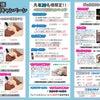 5月も大特価特別キャンペーン★の画像