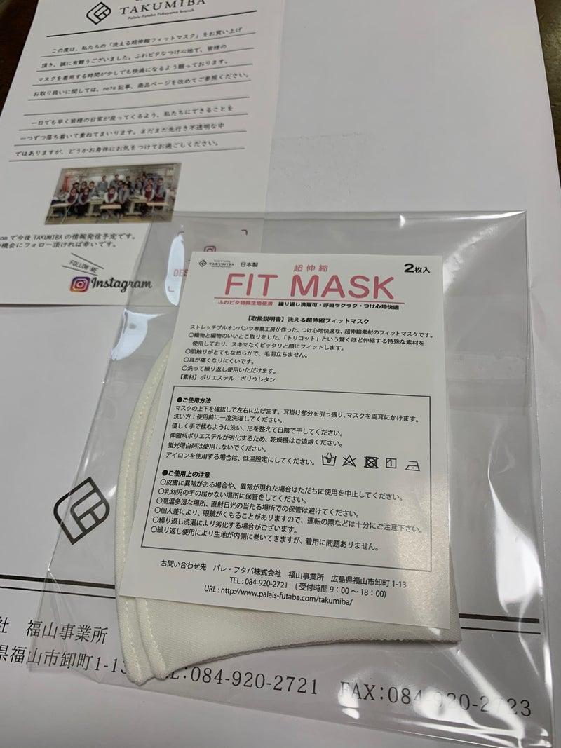上下 フィット マスク
