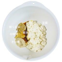 画像 あっという間に作れるダイエットな副菜 アボカドとアーモンドのチーズな白和え の記事より 6つ目