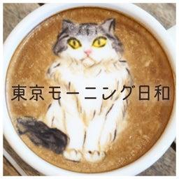 画像 『東京モーニング日和』について。 の記事より