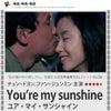 ユア・マイ・サンシャイン you're my sunshineの画像