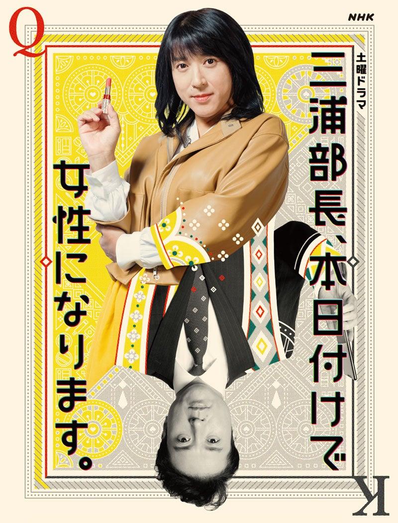 三浦 部長 本 日付 で 女性 に なり ます 感想