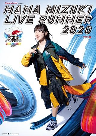 NANA MIZUKI LIVE RUNNER 2020」特設サイト公開!   Phantom Minds
