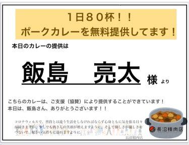 本日のポークカレー80杯は  【飯島 亮太】さまからのご支援によりご提供させて頂きます!!!