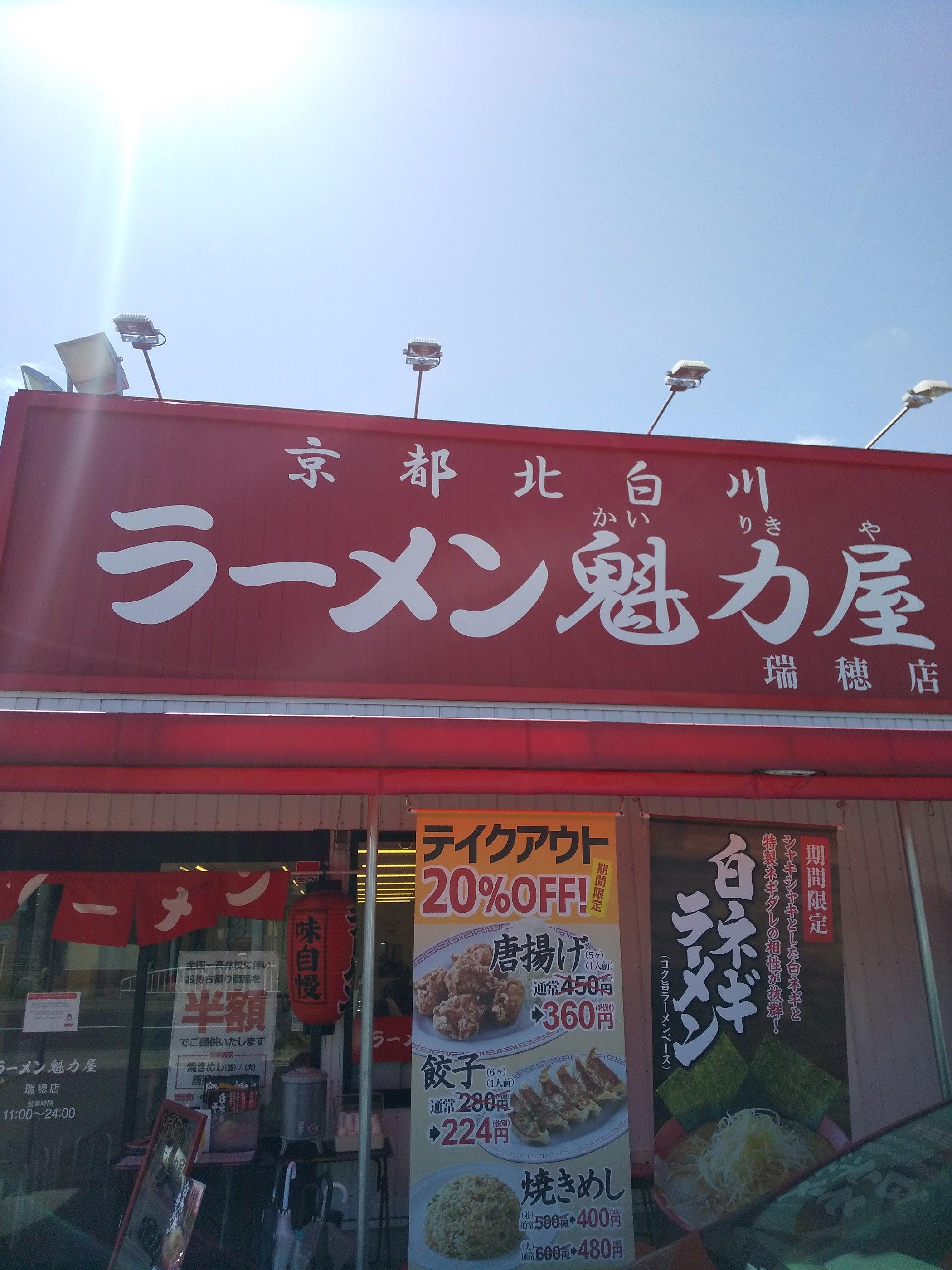 魁 力 京都 北白川 屋 ラーメン