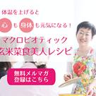 【募集開始】 発酵カフェ「自家製醤油&古代発酵食麹(ひしお)仕込み」の記事より