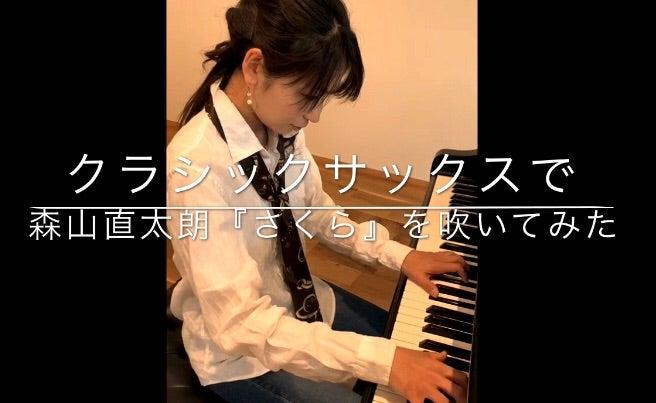 ピアノ 太朗 さくら 直 森山