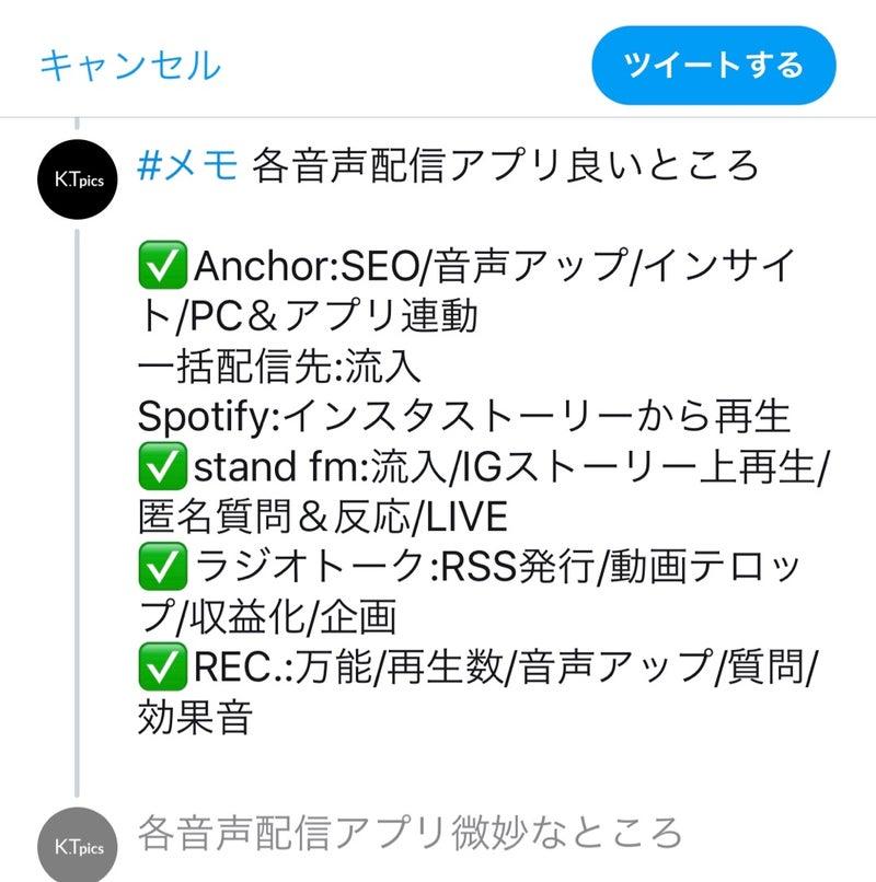 音声 配信 アプリ