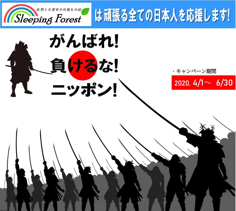 ガンバレ!負けるな!ニッポン!