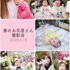 【延期】春のお花屋さん撮影会の画像