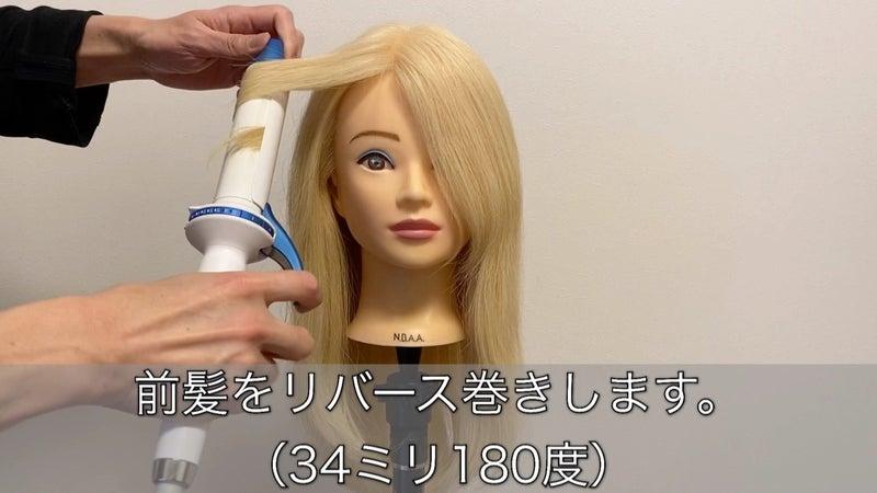 伸ばしかけ前髪巻き方