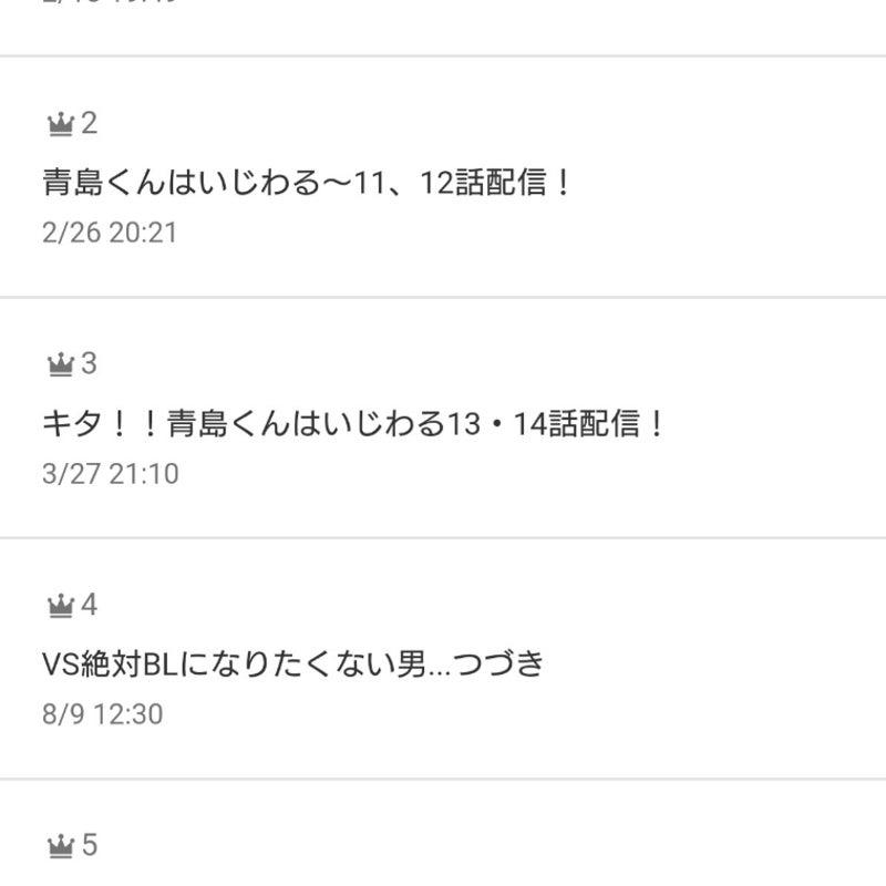 青島くんはいじわる ネタバレ 3話