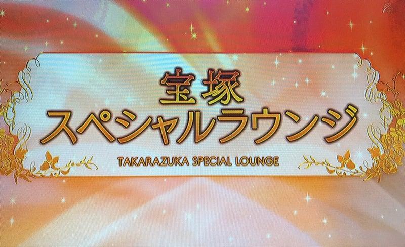 ラウンジ 宝塚 スペシャル