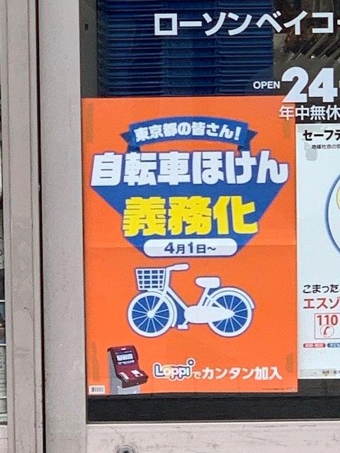 ローソン 自転車 保険
