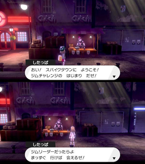 着替え ポケモン ソード ユニフォーム