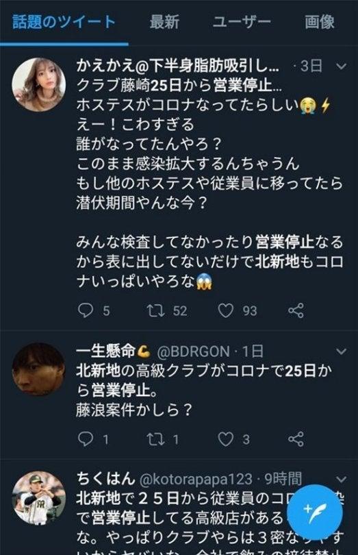 クラブ 藤崎 大阪